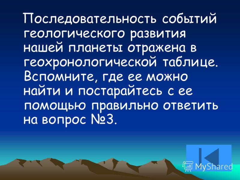 Причины, которые определяют преобладание равнинного рельефа на территории России вы можете найти в параграфе