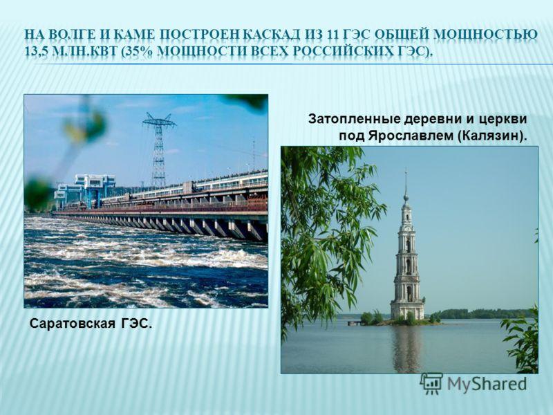 Саратовская ГЭС. Затопленные деревни и церкви под Ярославлем (Калязин).