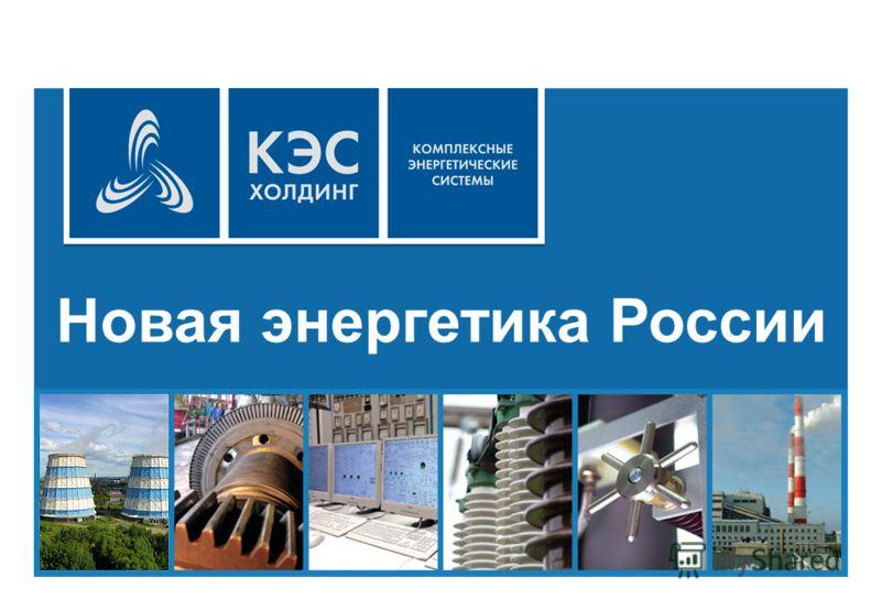 Новая энергетика России