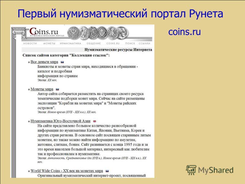 Первый нумизматический портал Рунета coins.ru