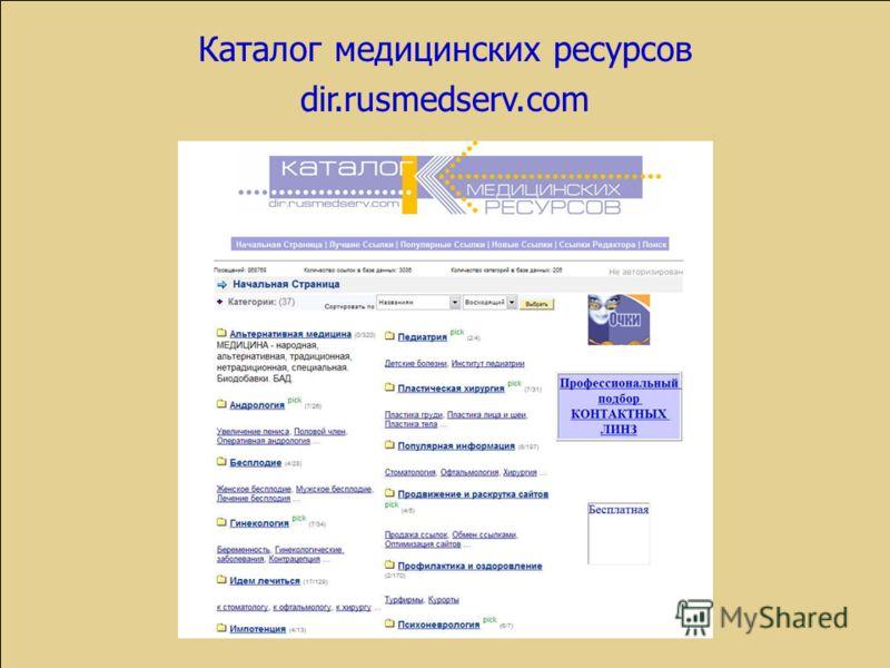 Каталог медицинских ресурсов dir.rusmedserv.com