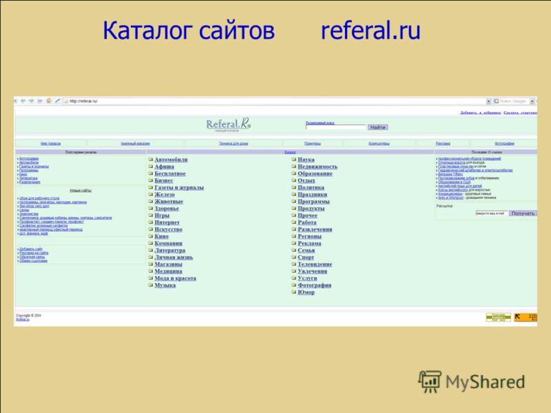 Каталог сайтов referal.ru
