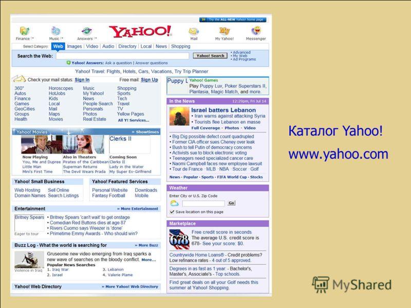 Каталог Yahoo! www.yahoo.com