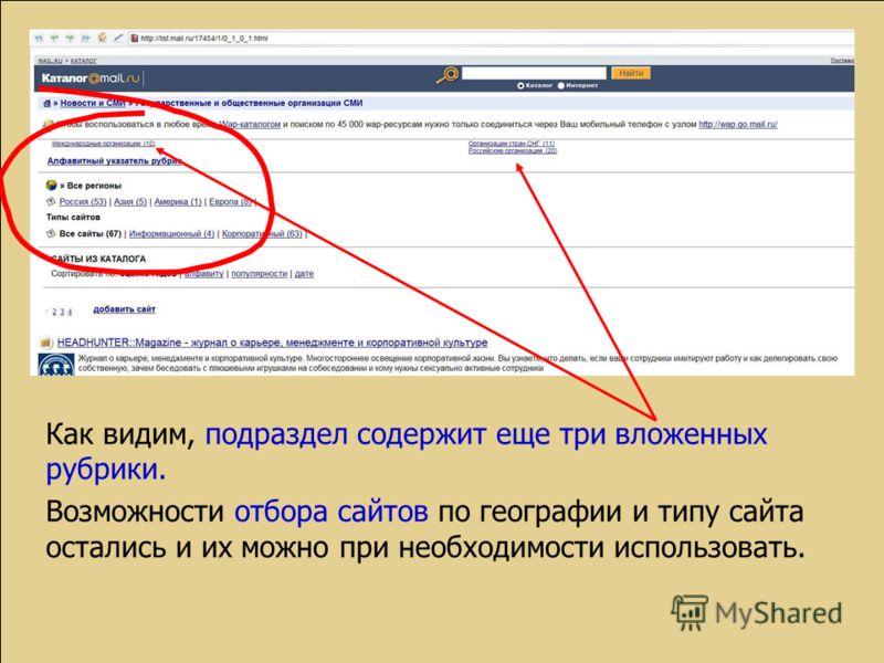 Как видим, подраздел содержит еще три вложенных рубрики. Возможности отбора сайтов по географии и типу сайта остались и их можно при необходимости использовать.