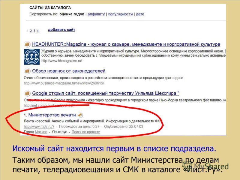 Искомый сайт находится первым в списке подраздела. Таким образом, мы нашли сайт Министерства по делам печати, телерадиовещания и СМК в каталоге «Лист.Ру».