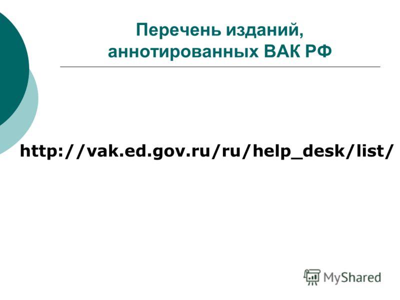 Перечень изданий, аннотированных ВАК РФ http://vak.ed.gov.ru/ru/help_desk/list/