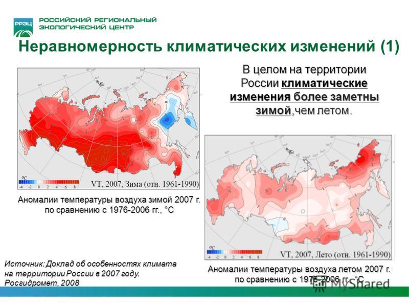 Неравномерность климатических изменений (1) Аномалии температуры воздуха зимой 2007 г. по сравнению с 1976-2006 гг., °C В целом на территории России климатические изменения более заметны зимой,чем летом. Источник: Доклад об особенностях климата на те