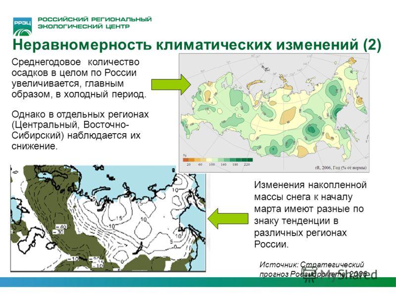 Неравномерность климатических изменений (2) Среднегодовое количество осадков в целом по России увеличивается, главным образом, в холодный период. Однако в отдельных регионах (Центральный, Восточно- Сибирский) наблюдается их снижение. Изменения накопл