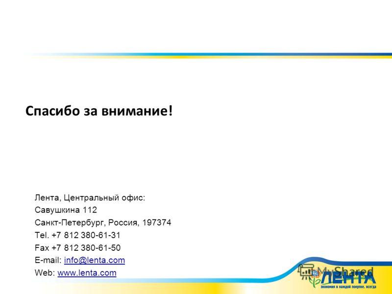 Лента, Центральный офис: Савушкина 112 Санкт-Петербург, Россия, 197374 Tel. +7 812 380-61-31 Fax +7 812 380-61-50 E-mail: info@lenta.com Web: www.lenta.com Спасибо за внимание!
