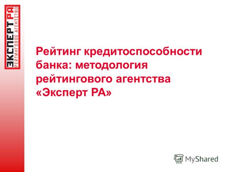 Рейтинг кредитоспособности банка: методология рейтингового агентства «Эксперт РА»