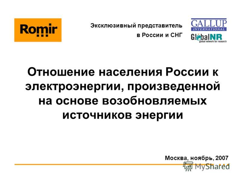 Москва, ноябрь, 2007 Эксклюзивный представитель в России и СНГ Отношение населения России к электроэнергии, произведенной на основе возобновляемых источников энергии