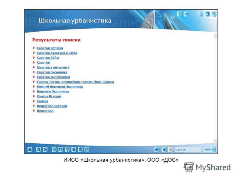 ИИСС «Школьная урбанистика». ООО «ДОС»
