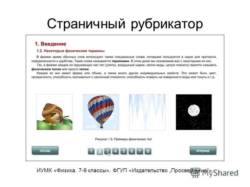 Страничный рубрикатор ИУМК «Физика. 7-9 классы». ФГУП «Издательство Просвещение»