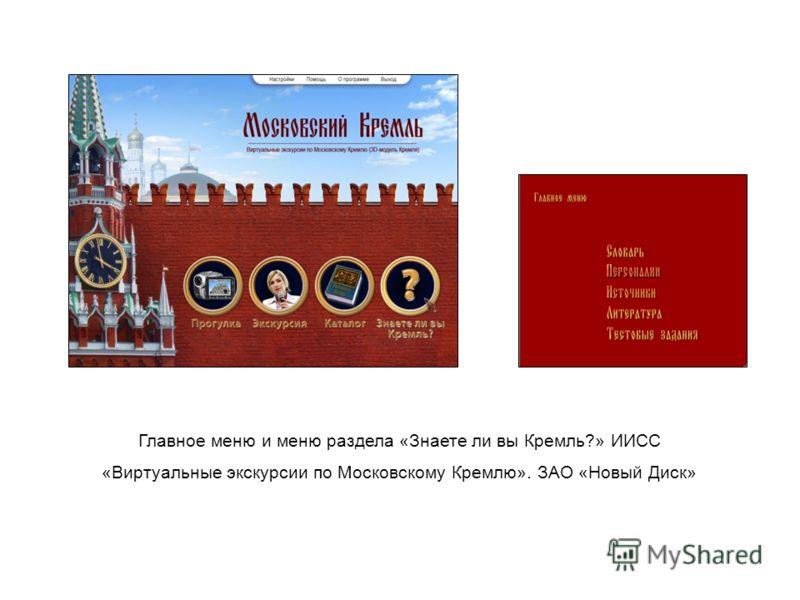 Главное меню и меню раздела «Знаете ли вы Кремль?» ИИСС «Виртуальные экскурсии по Московскому Кремлю». ЗАО «Новый Диск»