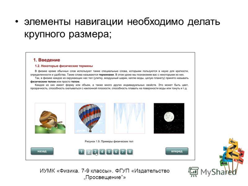элементы навигации необходимо делать крупного размера; ИУМК «Физика. 7-9 классы». ФГУП «Издательство Просвещение»