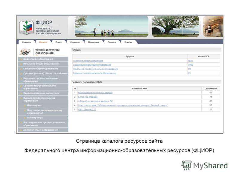 Страница каталога ресурсов сайта Федерального центра информационно-образовательных ресурсов (ФЦИОР)
