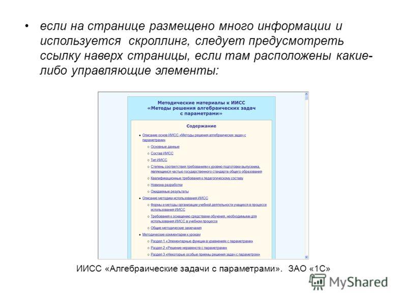 если на странице размещено много информации и используется скроллинг, следует предусмотреть ссылку наверх страницы, если там расположены какие- либо управляющие элементы: ИИСС «Алгебраические задачи с параметрами». ЗАО «1С»