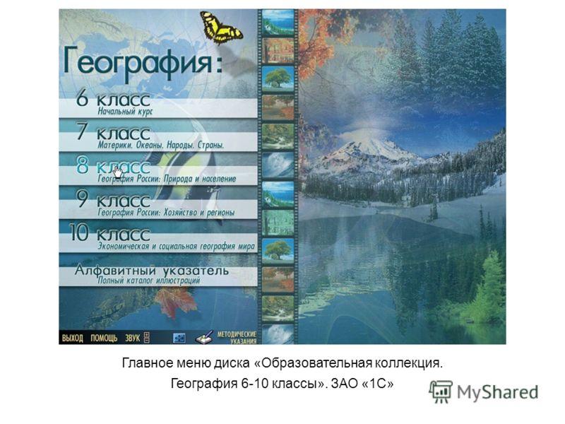 Главное меню диска «Образовательная коллекция. География 6-10 классы». ЗАО «1С»