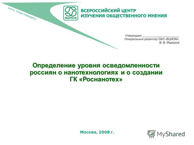 Москва, 2008 г. Определение уровня осведомленности россиян о нанотехнологиях и о создании ГК «Роснанотех»