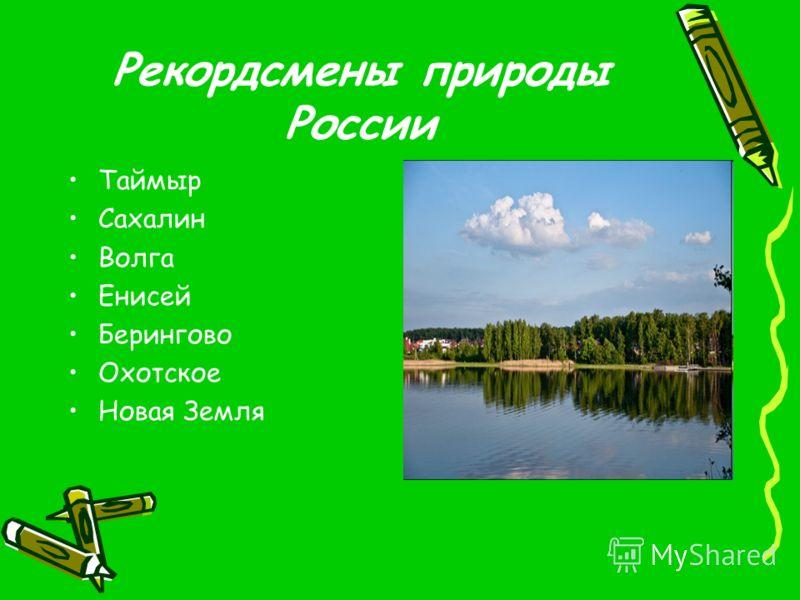 Презентация По Географии На Тему Урал