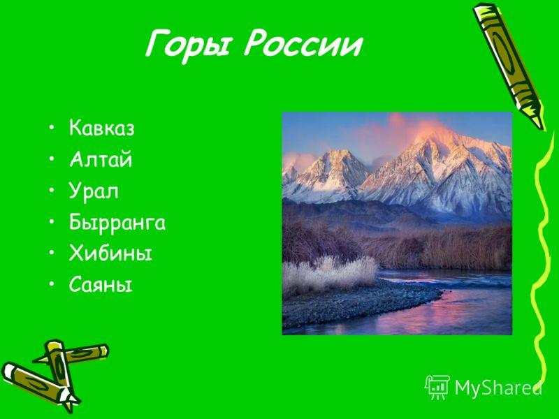Горы России Кавказ Алтай Урал Бырранга Хибины Саяны
