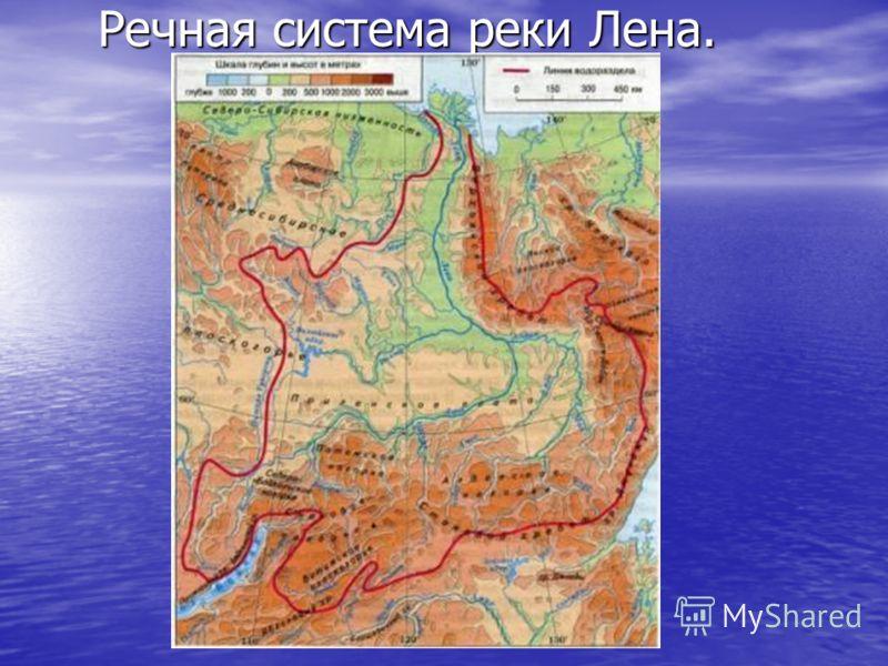 Речная система реки Лена.
