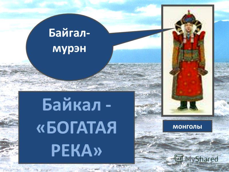 Байгал- мурэн Байкал - «БОГАТАЯ РЕКА» монголы