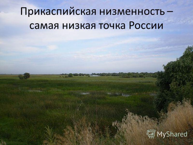 Прикаспийская низменность – самая низкая точка России