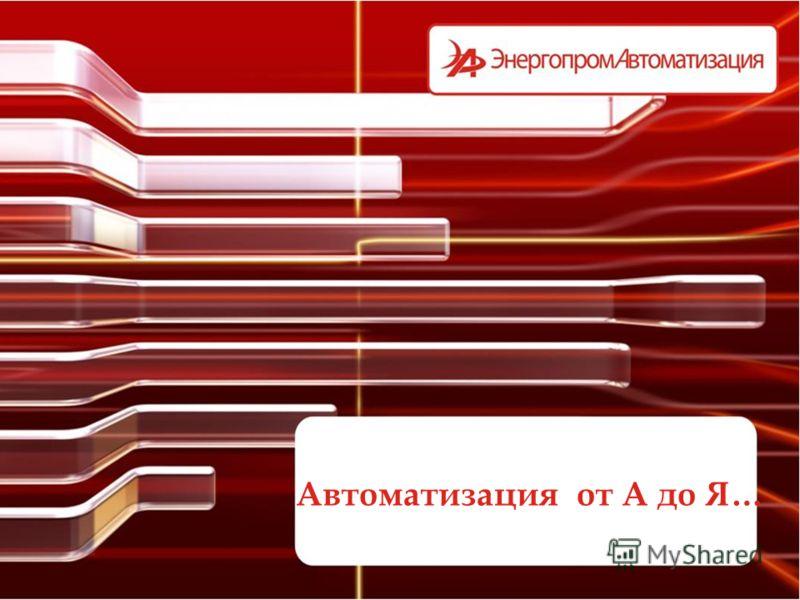 Автоматизация от А до Я… 1