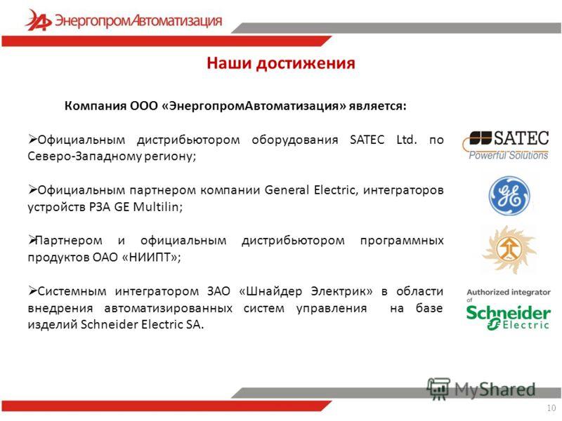 Компания ООО «ЭнергопромАвтоматизация» является: Официальным дистрибьютором оборудования SATEC Ltd. по Северо-Западному региону; Официальным партнером компании General Electric, интеграторов устройств РЗА GE Multilin; Партнером и официальным дистрибь