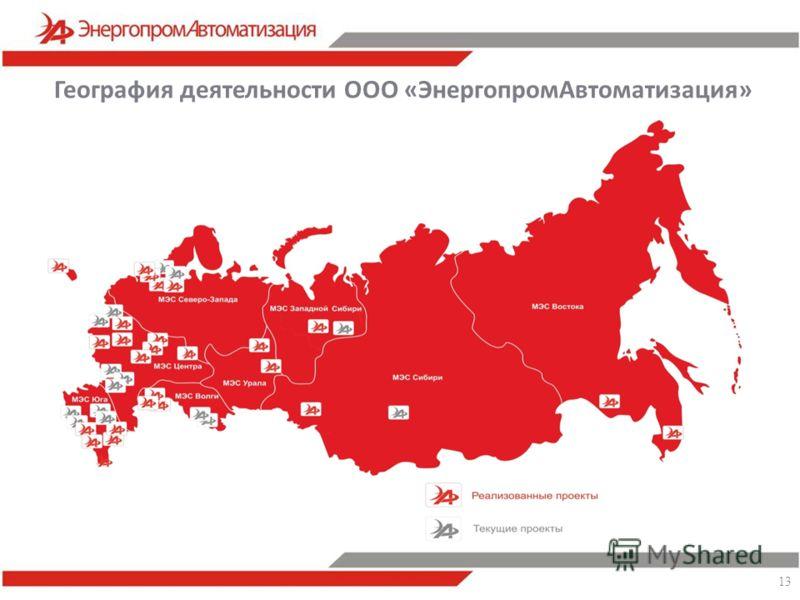География деятельности ООО «ЭнергопромАвтоматизация» 13