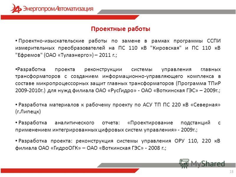 Проектные работы Проектно-изыскательские работы по замене в рамках программы ССПИ измерительных преобразователей на ПС 110 кВ