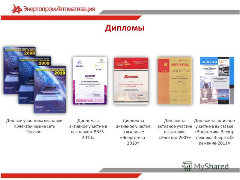 Дипломы Диплом за активное участие в выставке «Электро-2009» Диплом участника выставки «Электрические сети России» Диплом за активное участие в выставке «Энергетика- 2010» 21 Диплом за активное участие в выставке «IPNES- 2010» Диплом за активное учас