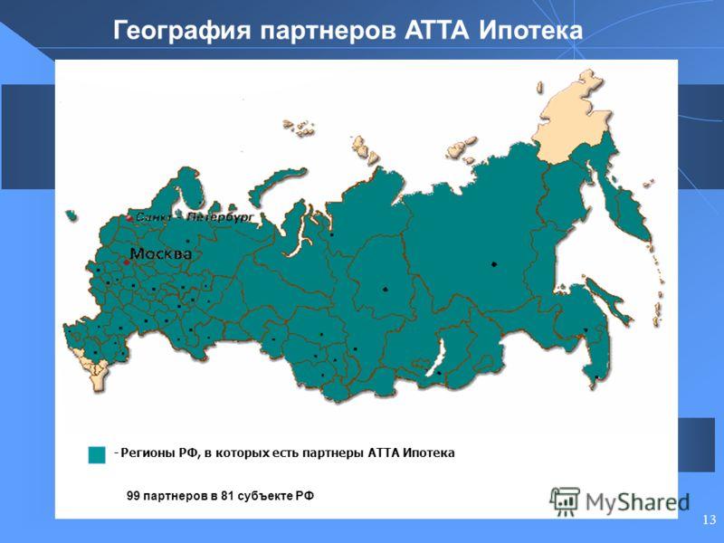 13 География партнеров АТТА Ипотека - Регионы РФ, в которых есть партнеры АТТА Ипотека 99 партнеров в 81 субъекте РФ
