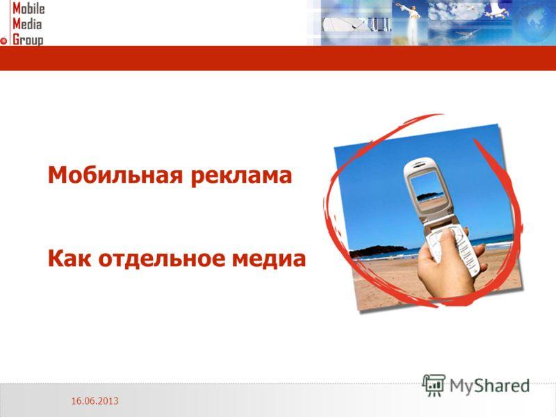 Мобильная реклама Как отдельное медиа 16.06.2013