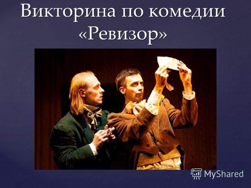 { Викторина по комедии «Ревизор»