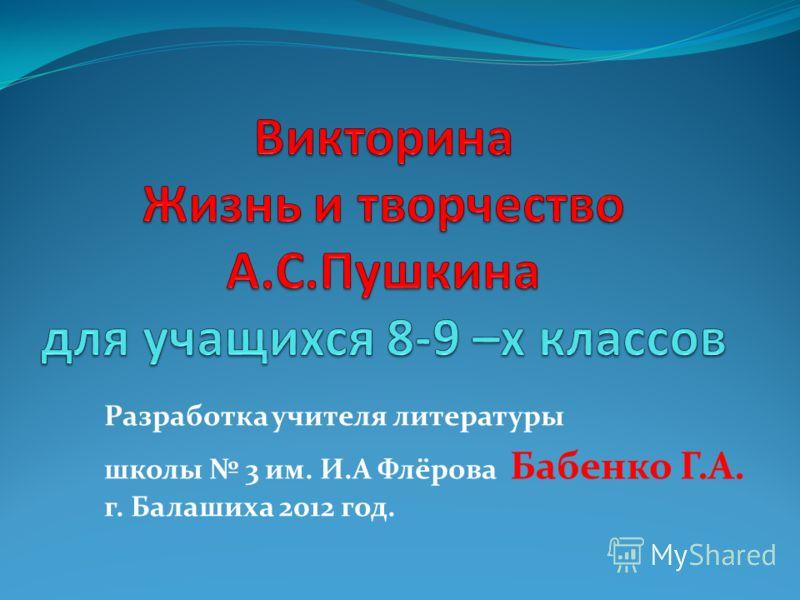Разработка учителя литературы школы 3 им. И.А Флёрова Бабенко Г.А. г. Балашиха 2012 год.