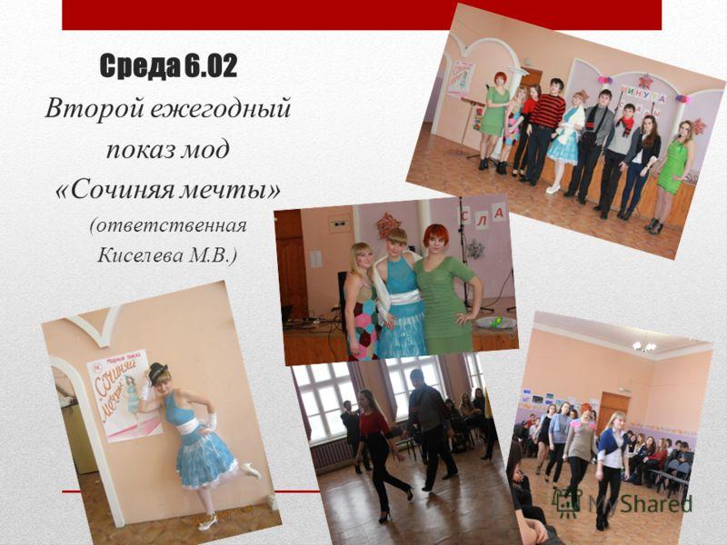 Среда 6.02 Второй ежегодный показ мод «Сочиняя мечты» (ответственная Киселева М.В.)