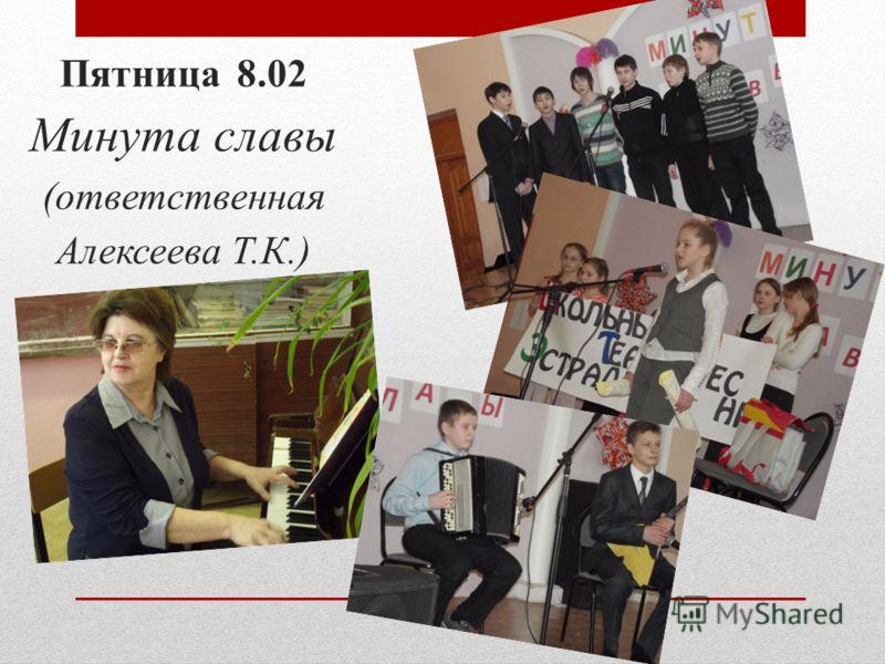 Пятница 8.02 Минута славы (ответственная Алексеева Т.К.)