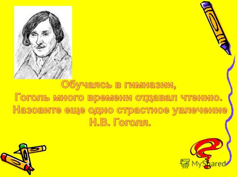 Где родился и провел детство Н.В.Гоголь?