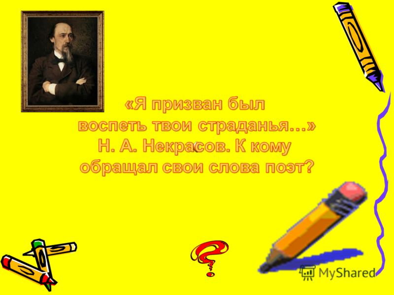 Назовите и опишите место, где вырос Н.А.Некрасов.