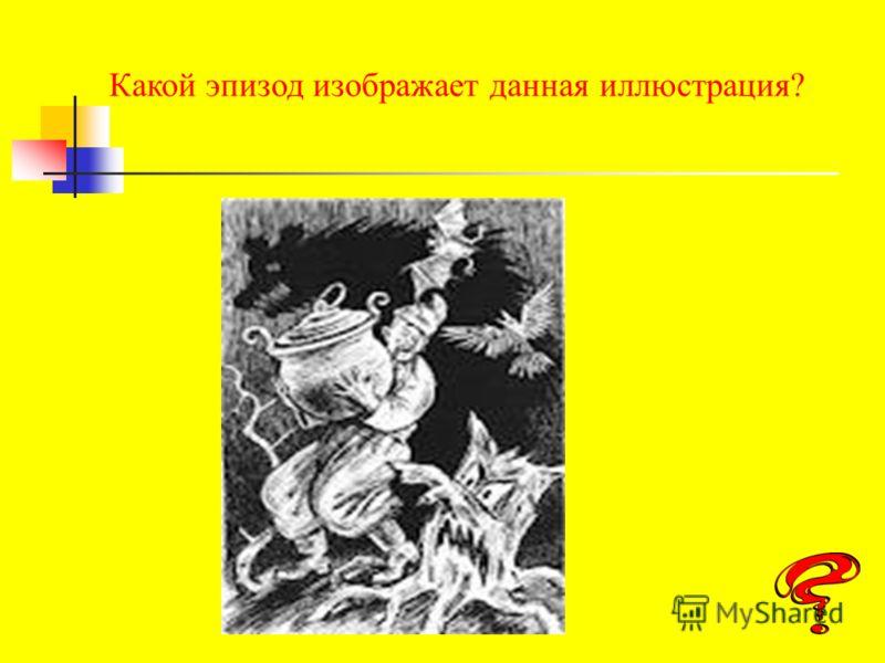 Какова главная мысль (идея) стихотворения М.Ю.Лермонтова «Бородино»?