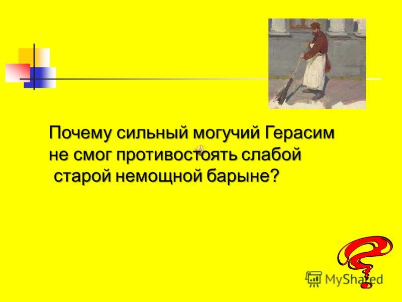 Кто такие ПРОТОТИПЫ? Были ли прототипы у рассказа И.С.Тургенева «Муму».