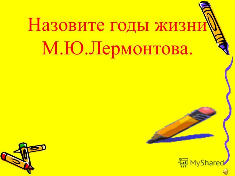 М.Ю.Лермонтов Н.В.Гоголь Н.А.Некрасов И.С.Тургенев 1020304050 10203040 50 10203040 50 1020304050 2 тур Писатели и поэты.
