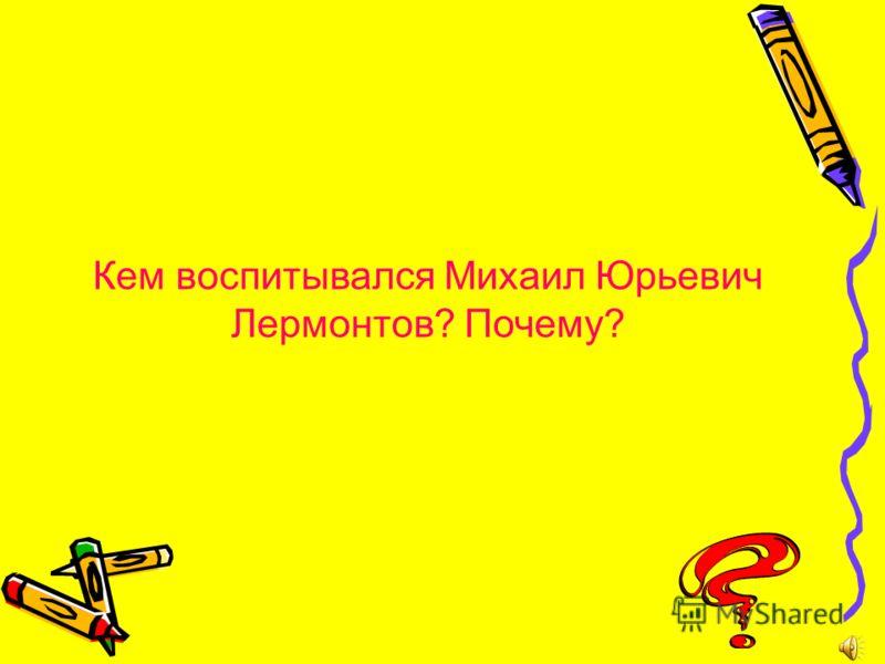 Назовите годы жизни М.Ю.Лермонтова.