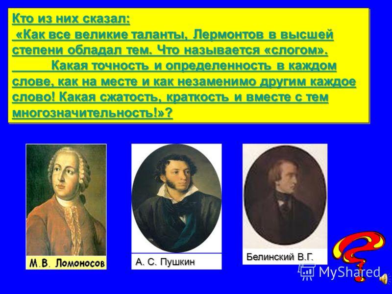 Как называлась усадьба в пензенской губернии, где прошло детство М.Ю.Лермонтова?
