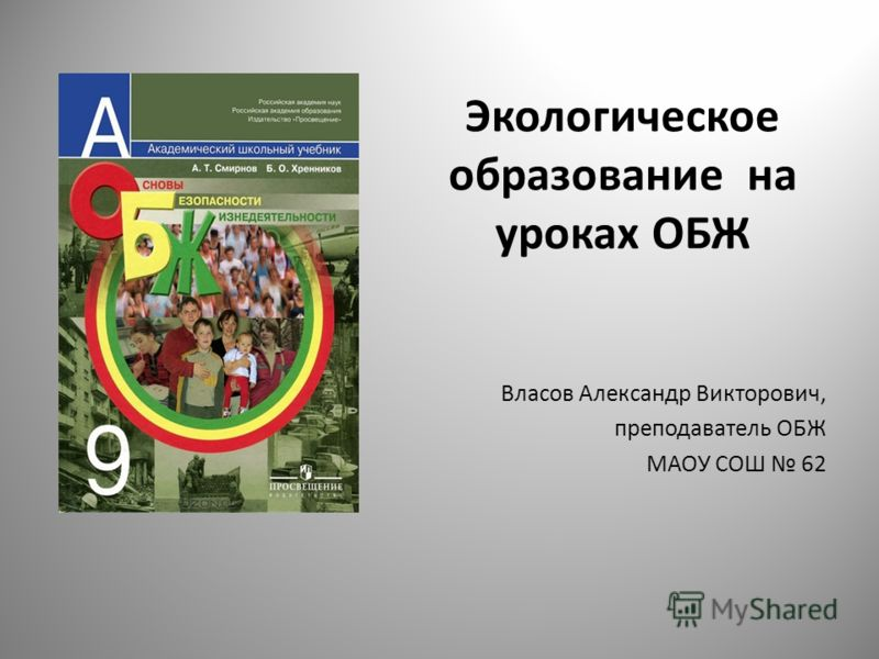 Экологическое образование на уроках ОБЖ Власов Александр Викторович, преподаватель ОБЖ МАОУ СОШ 62