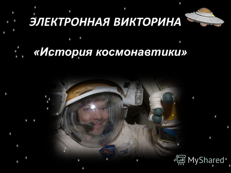 ЭЛЕКТРОННАЯ ВИКТОРИНА «История космонавтики» 08.04. 2013г. 08.04. 2013г.