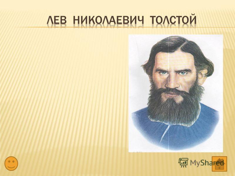 Этот писатель известен как младшим школьникам, так и старшим. Написал много популярных произведений. Например: «Отец и сыновья», «Три медведя», «Лев и собачка», «Косточка» и другие.