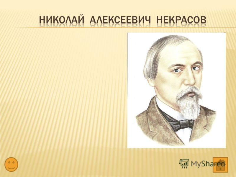 Этот писатель – поэт. Написал много произведений, которые читают школьники. Например: «Дедушка Мазай и зайцы», «Генерал Топтыгин» и другие.